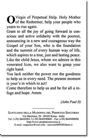 絶えざる御助けの聖母 お祈りカード(裏面)