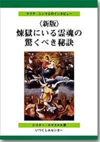 『〈新版〉煉獄にいる霊魂の驚くべき秘訣』