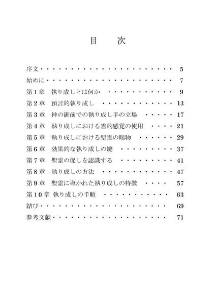 『執り成し実践ガイド』目次