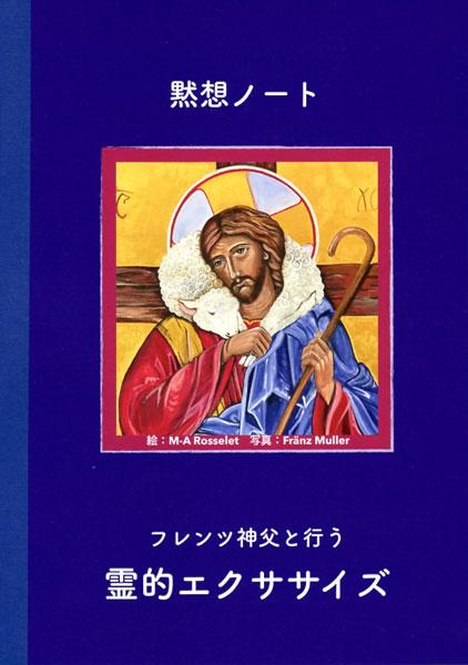 『黙想ノート フレンツ神父と行う霊的エクササイズ』