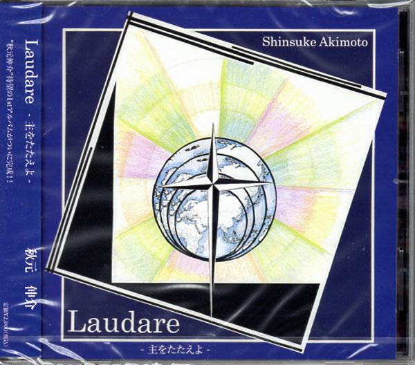 CD「Laudate -主をたたえよ-」