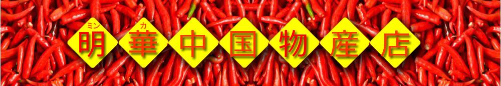明華中国物産店