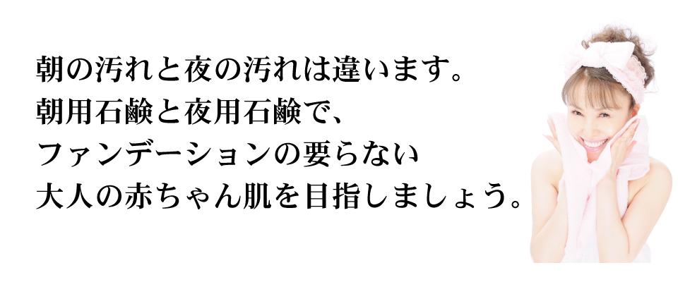 朝用夜用石鹸<武蔵莉衛(むさしりえ)のお気に入りショップ>