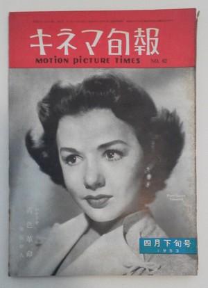 キネマ旬報 1953年4月下旬号 No....