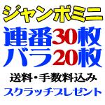 ジャンボミニ・バラ20連番30・Bセット50枚