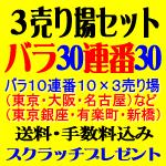 3売り場セット バラ10連10×3・セット60枚
