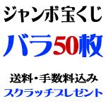 ジャンボ宝くじ・バラ50枚