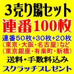 3売り場セット・連番100枚