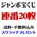 ジャンボ宝くじ・連番20枚