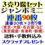 3売り場セット/ジャンボミニ・連番90枚