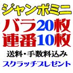 ジャンボミニ・バラ20連番10・Aセット30枚