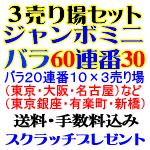 3売り場セット/ジャンボミニ バラ20連10×3・Aセット90枚