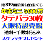 大阪特設売場・タテバラ30枚(ミニ5000万)