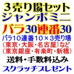 3売り場セット/ジャンボミニ バラ10連10×3・セット60枚
