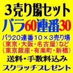 3売り場セット バラ20連10×3・Aセット90枚