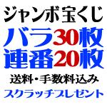 ジャンボ宝くじ・バラ30連番20・セット50枚