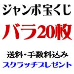 ジャンボ宝くじ・バラ20枚
