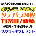 有楽町大黒天/新橋烏森口・タテバラ30枚(ミニ5000万)