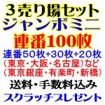 3売り場セット/ジャンボミニ・連番100枚
