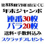 年末ジャンボ・連番30バラ20・Bセット50枚
