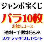 ジャンボ宝くじ・バラ10枚