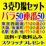 3売り場セット・バラ50連番50・セット100枚