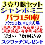 3売り場セット/ジャンボミニ・バラ150枚