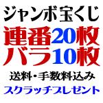 ジャンボ宝くじ・連番20バラ10・セット30枚