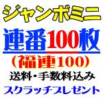 ジャンボミニ・連番100枚(福レン100)