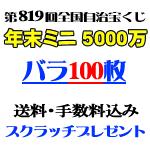 ミニ5000万・バラ100枚