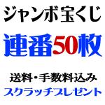 ジャンボ宝くじ・連番50枚