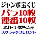 ジャンボ宝くじ・バラ連番・20枚セット