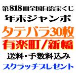 有楽町大黒天/新橋烏森口・タテバラ30枚