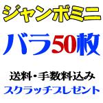 ジャンボミニ・バラ50枚