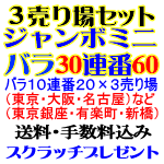 3売り場セット/ジャンボミニ バラ10連20×3・Bセット90枚
