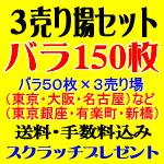 3売り場セット・バラ150枚