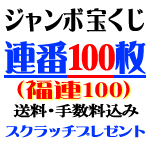 ジャンボ宝くじ・連番100枚(福レン100)