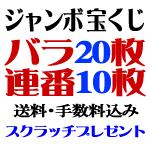 ジャンボ宝くじ・バラ20連番10・セット30枚