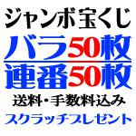 ジャンボ宝くじ・バラ連番・セット100枚