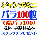 ジャンボミニ・バラ100枚(福バラ100)