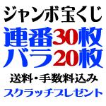 ジャンボ宝くじ・連番30バラ20・セット50枚