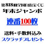 年末ジャンボ・連番100枚