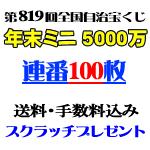 ミニ5000万・連番100枚