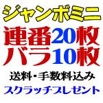 ジャンボミニ・バラ10連番20・Bセット30枚