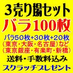 3売り場セット・バラ100枚