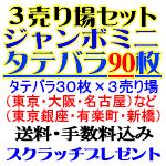 3売り場セット/ジャンボミニ・タテバラ90枚