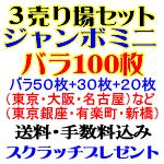 3売り場セット/ジャンボミニ・バラ100枚