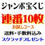 ジャンボ宝くじ・連番10枚