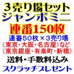 3売り場セット/ジャンボミニ・連番150枚