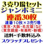 3売り場セット/ジャンボミニ・連番30枚